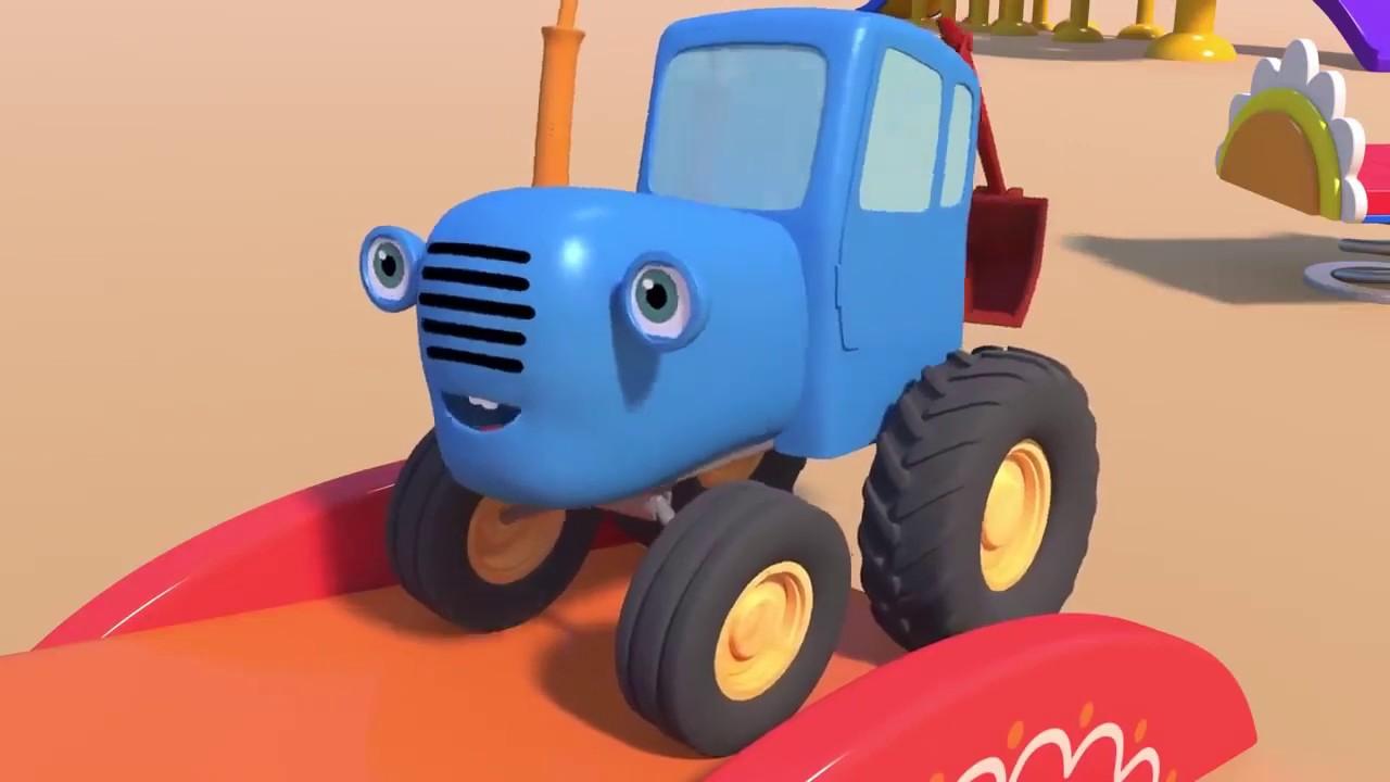 Мультик, синий трактор 🚜 - YouTube