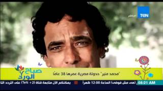 """صباح الورد - تعرف على التاريخ الفني للكينج """"محمد منير"""" .. حدوتة مصرية عمرها 38 عاماً"""
