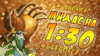 Самый быстрый Мидас в Dota 2 6.84b