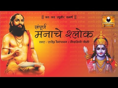 Full Manache Shlok (मनाचे श्लोक) with Lyrics | Samarth Ramdas Swami