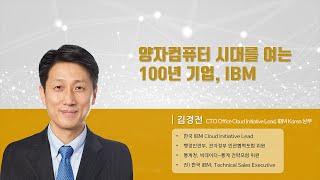 제18차 한국학술정보협의회 정기총회 및 콘퍼런스 [조직…