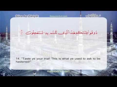 Surah 51 – Chapter 51 Ad Dhariyat HD Quran with English translation by Abdullah Yousaf Ali