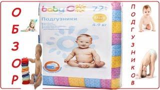 Обзор подгузников от Детского мира Baby Go