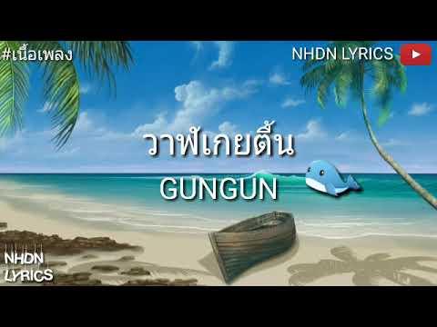 Photo of #เนื้อเพลง วาฬเกยตื้น GUNGUN [เยี่ยมมาก