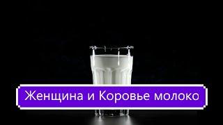 Молочные продукты Прыщи Гиперлактация Лактостаз Целлюлит и Жиробас Почему я этого не знала