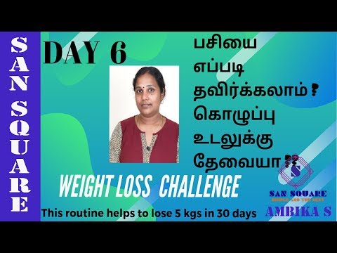 Weight loss Tips in Tamil | Day 6 Low carb Diet Plan | Tablets for weight loss | San square