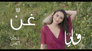 غنِّ (غنّي)، فايا يونان Ghanni [Official Video] Faia Younan