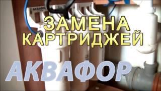 Замена КАРТРИДЖЕЙ АКВАФОР Трио
