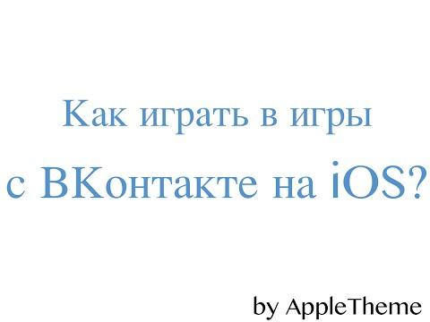 Как играть в игры ВКонтакте на IPad и IPhone?
