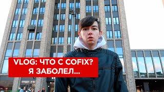 VLOG: ЧТО С COFIX? | Я ЗАБОЛЕЛ…