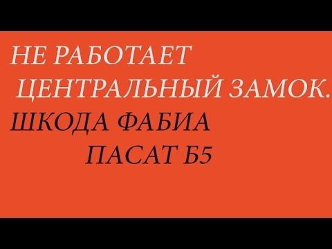 НЕ РАБОТАЕТ  ЦЕНТРАЛЬНЫЙ ЗАМОК ШКОДА ФАБИА (ПАСАТ Б5)
