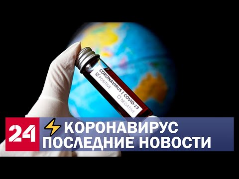 Кopонавирус. Последние новости