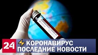 Кopонавирус. Последние новости 26 марта. В России выявлены 182 новых случая заболевания COVID-19