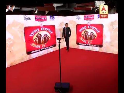 Kar Dakhaley Gram Bangla:(14.05.18) special episode on Bengal Panchayat poll, Panchayat vi