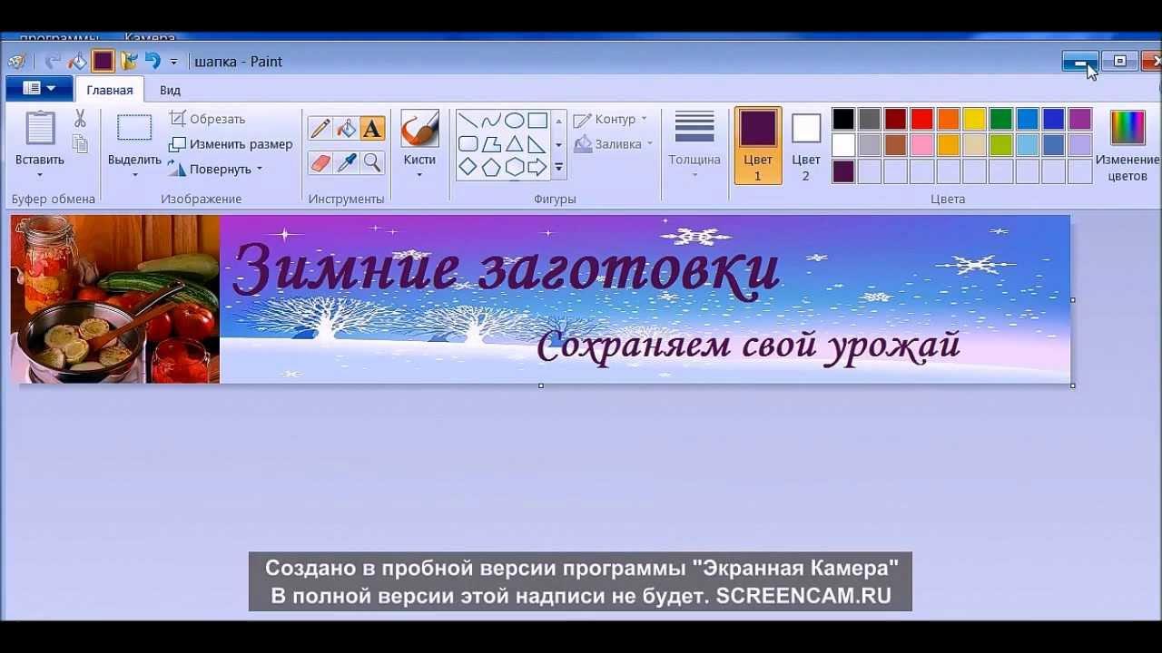 Как сделать шапку сайта через paint официальный сайт песчаный берег севастополь