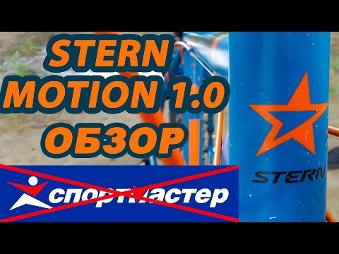 Обзор Stern Motion 1.0 (2016)  - РАЗВОД от СПОРТМАСТЕРА