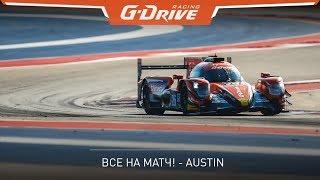 """#ВсеНаМатч! G-Drive Racing - обзор """"6 часов Трассы Америк"""""""