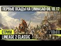 Первые осады на Einhasad 08.10.17 [Lineage 2 Classic]