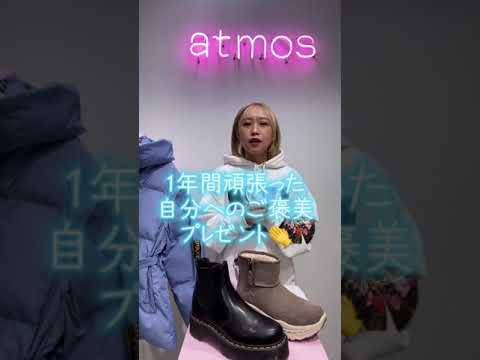 atmos pinkよりHolidayプレゼントを3つのテーマに合わせてご提案♪