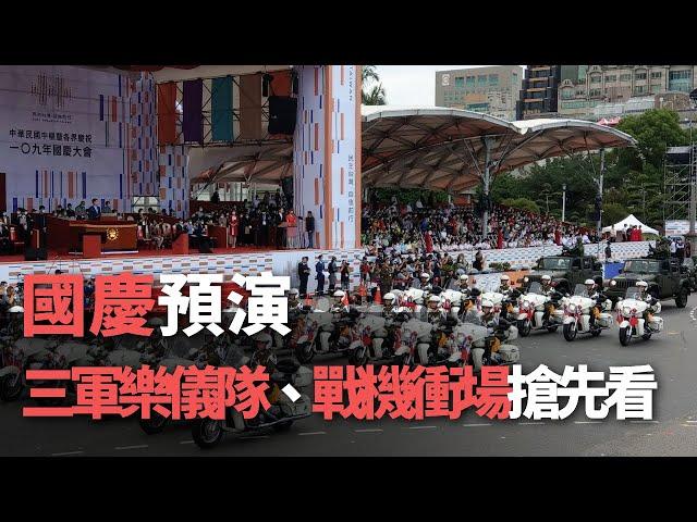【RTI】20201009 ชมการฝึกซ้อมก่อนชมของจริง งานฉลองวันชาติ ไต้หวัน สาธารณรัฐจีน 2020