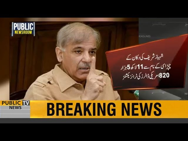 Transactions made worth 115,820 US Dollar by the name of Shahbaz Sharif's peon