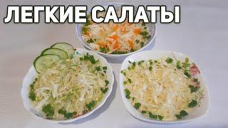 ТРИ салата из свежей капусты Готовим дома