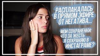 Мои сохраненки: что за жесть я сохраняю в Инстаграме? #СтыдПозор 😂 Обзор на сохраненки,  что там?