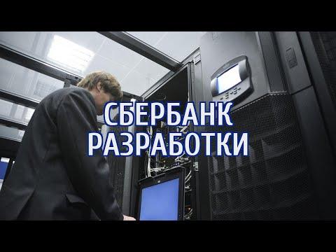 🔴 В Сбербанке собрали самый мощный в России компьютер
