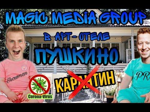 Санаторий пушкино официальный сайт