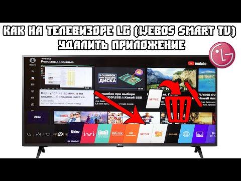Как на Телевизоре LG (WebOS Smart TV) Удалить Приложение