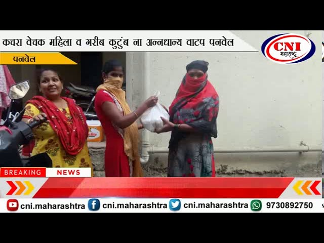 Kirana4All : Panvel Distribution to Needy Women