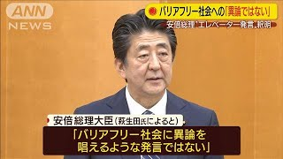 「大阪城のエレベーター」発言を安倍総理が釈明(19/07/02)