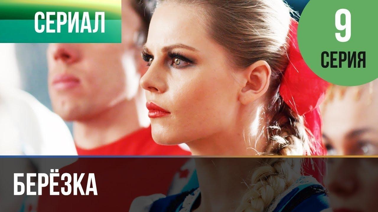 Берёзка 1 сезон 9 серия