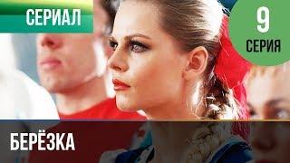 ▶️ Берёзка 9 серия - Мелодрама | Фильмы и сериалы - Русские мелодрамы