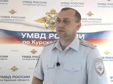 Начальник УМВД России по Курской области Олег Латунов о мерах безопасности на 9 мая