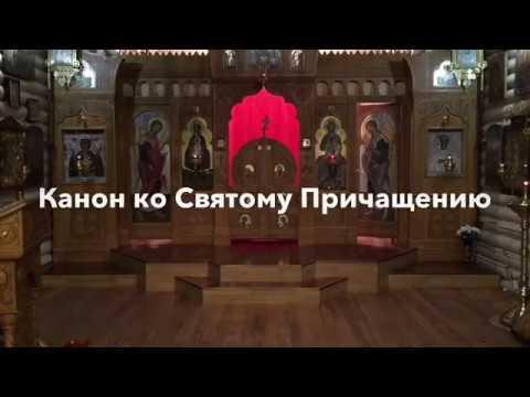 Канон ко Святому Причащению