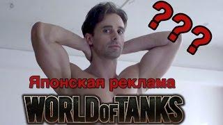 Японская реклама World of Tanks (русские субитры)(VK: http://vk.com/alinarinrin ☆ TWITTER: https://twitter.com/arinushika ☆ INSTAGRAM: http://instagram.com/alinarin ☆ FACEBOOK: ..., 2015-09-15T22:17:09.000Z)