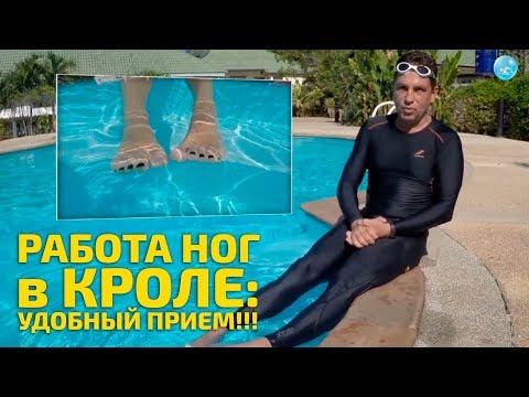 Как улучшить работу ног при Плавании Кролем – Простой и Полезный Прием!