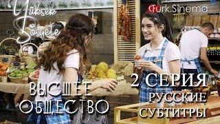 2 серия Высшее общество рус суб