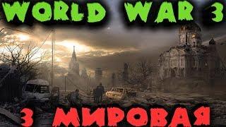 Третья Мировая в 2018 году - World War 3 - Танки, пехота и иная техника. Стрим обзор новой FPS игры