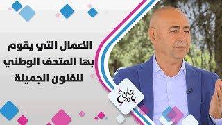د. خالد خريس - الاعمال التي يقوم بها المتحف الوطني للفنون الجميلة