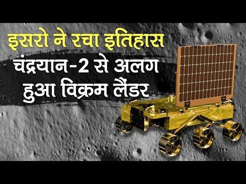 Chandrayaan-2: ISRO ने