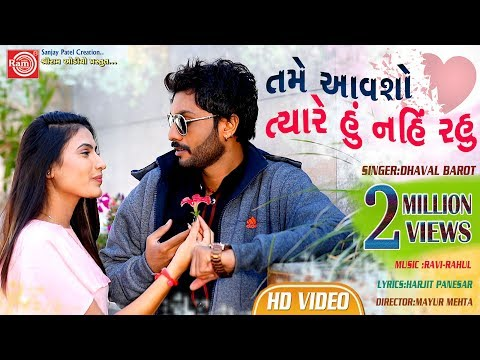 Tame Aavsho Tyare Hu Nahi Rahu ||Dhaval Barot ||New Gujarati Video Song 2019||Ram Audio