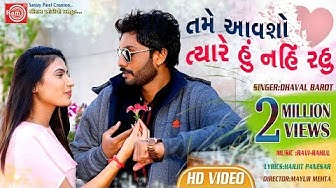 Tame Aavsho Tyare Hu Nahi Rahu ||Dhaval Barot ||New Gujarati Video Song 2019||Ram Audio