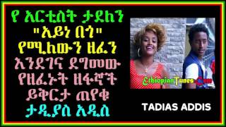 Artists Apologize To Tadele For Singing His Song Without Permission