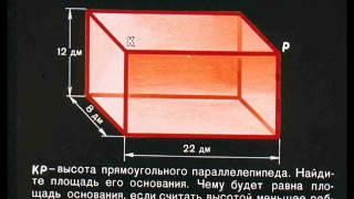 Прямоугольный параллелепипед. Рассказы о математике