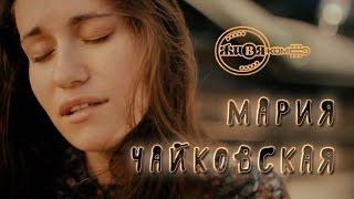 Маша Чайковська - Мовчати (Кузьма Скрябін) ЖИВЯКом