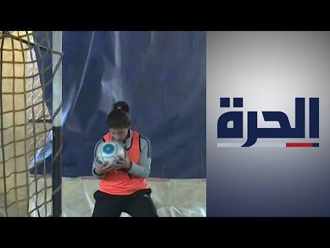 في سوريا.. لاعبات يتحدين الحرب والمجتمع ويفزن ببطولة الدوري المحلي  - 11:00-2020 / 2 / 19