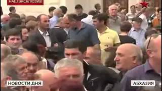Россия сдает позиции В Абхазии начался Майдан Восстание против пророссийского правительства