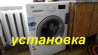 подключение стиральной машины(подключение стиральной машины автомат к водопроводу и к канализации, пайка крана для стиральной манишки...., 2016-03-18T15:07:39.000Z)